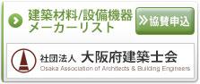 建築材料/設備機器メーカーリスト